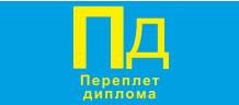 Переплет диплома в Алматы